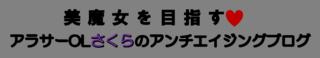 美魔女を目指すアラサーOLさくらのアンチエイジングブログ,日記